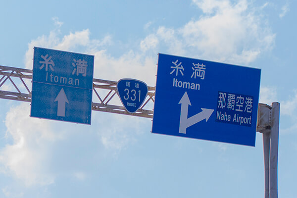 沖縄サイクリング-糸満