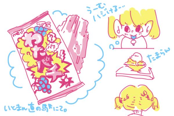 糸満道の駅で食べたブルーシールアイスのイラスト