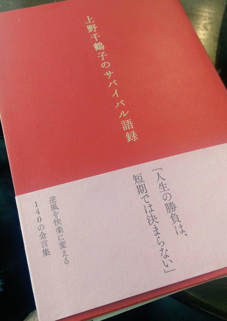 上野千鶴子の本に感動してる1