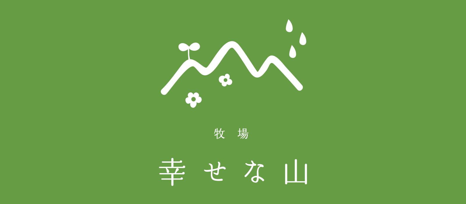 酪農家の名刺ロゴデザイン