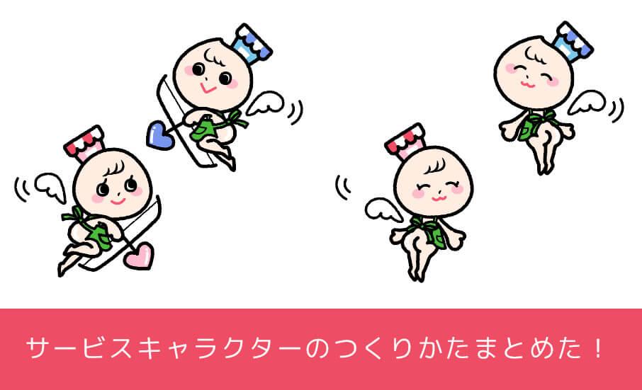 キャラクターデザイン6