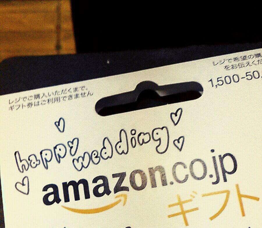 【おすすめグッズ】結婚祝いや出産祝いにamazonギフトカードは絶対喜んでもらえるオススメギフト!1