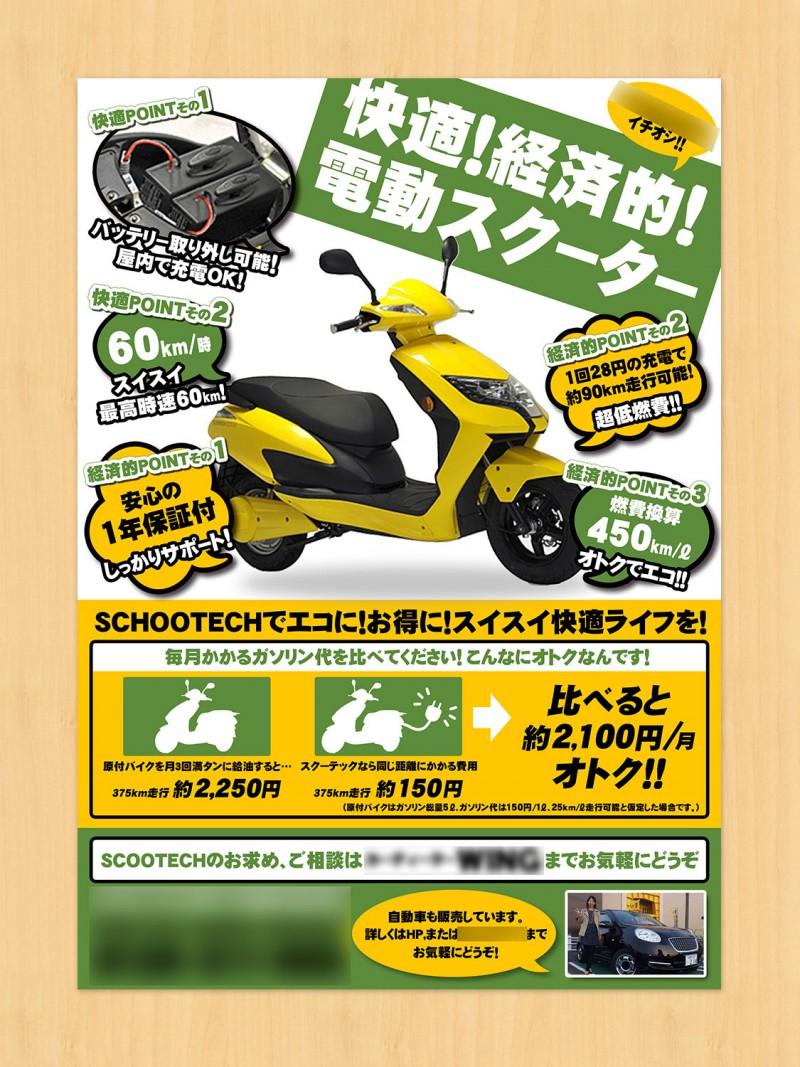 bike_tn