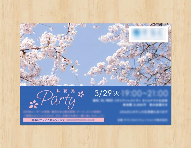 お花見カード